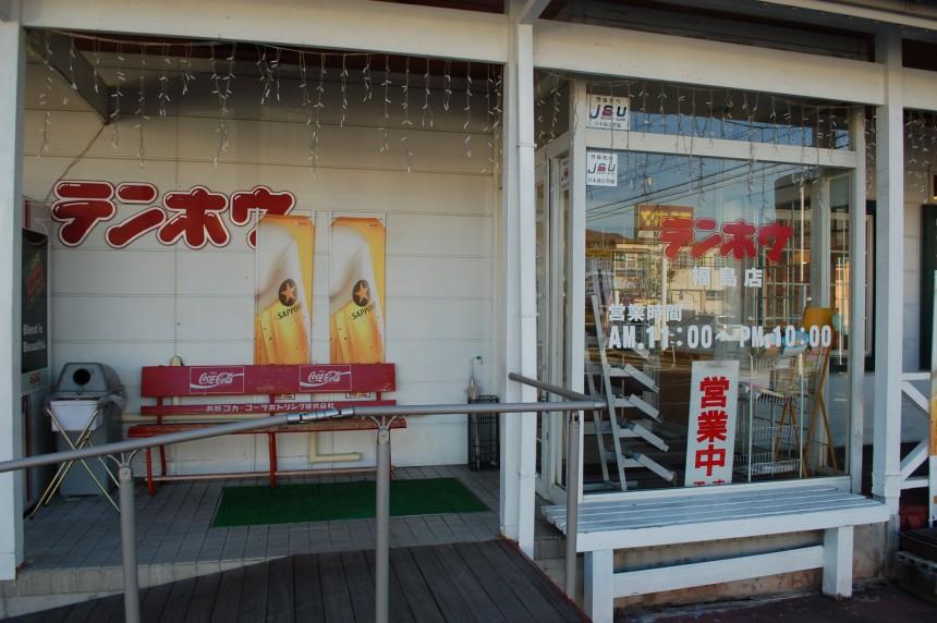 福島店諏訪 入り口