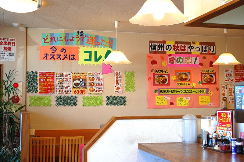 篠ノ井店店内