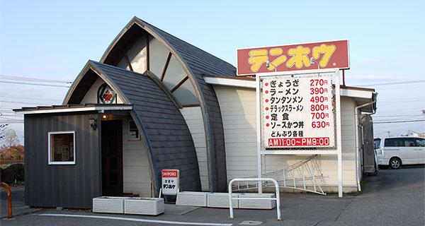 山形店(山形村イオン内)