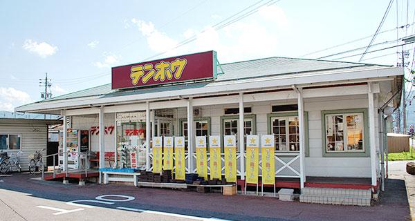 諏訪市 福島店