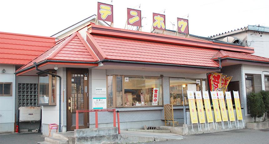 岡谷 長地店
