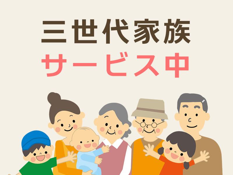 三世代家族サービス