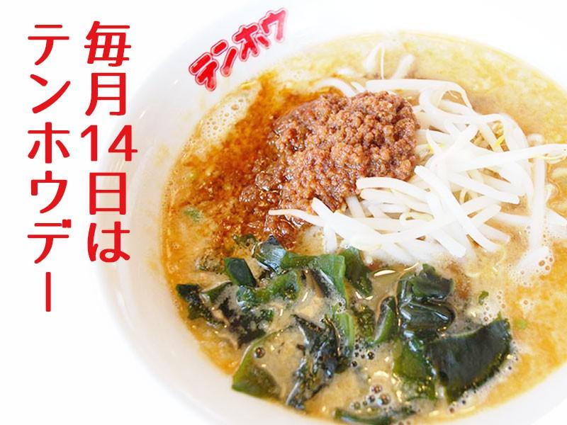 毎月14日はテンホウの日!タンタンメン350円!
