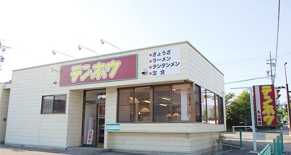 岡谷 丸山橋店
