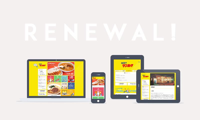 テンホウのホームページが新しくなりました!