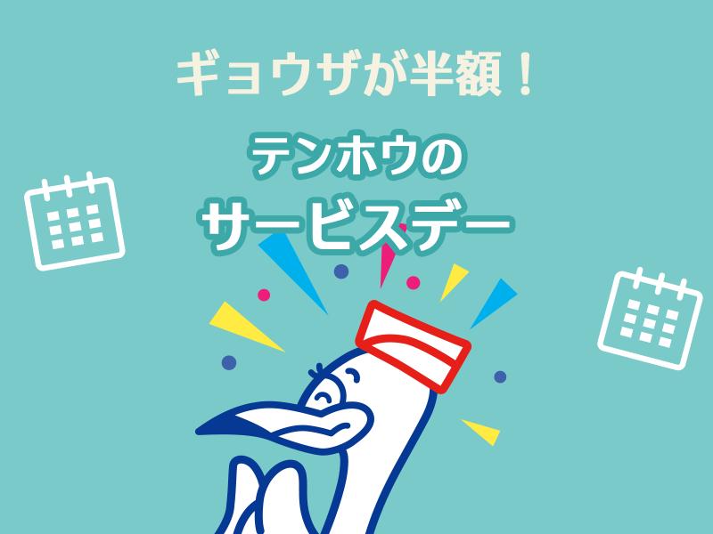 【Link】サービスデー