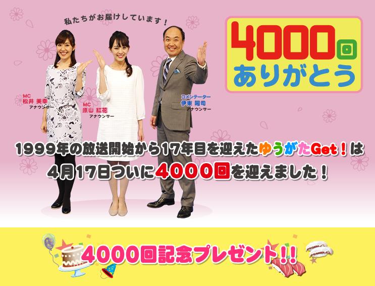 テレビ信州「ゆうがたGet!」にテンホウ!