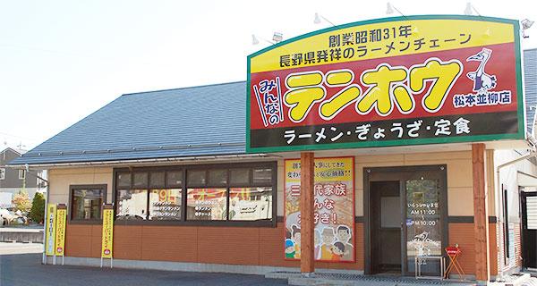 松本並柳店