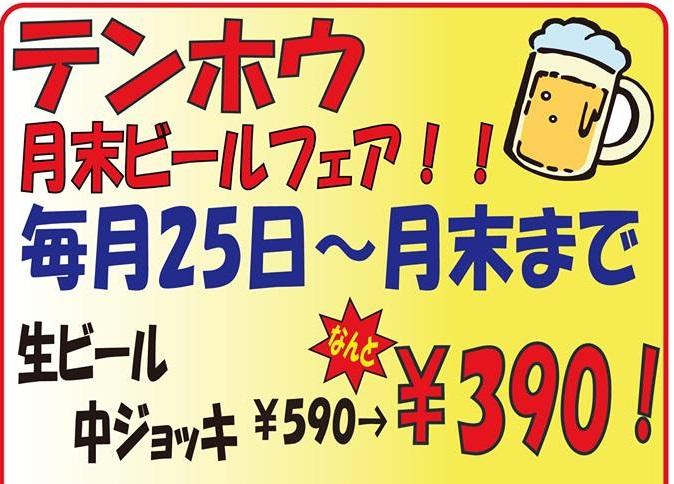 とりあえず生ビール!【月末のビールフェア!】