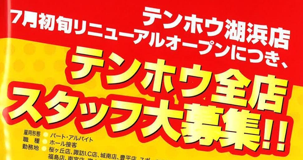 求人 長野県内 パート・アルバイト大募集