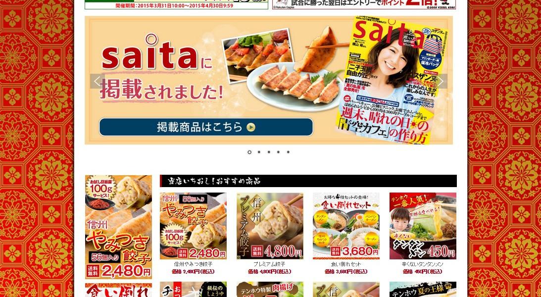 【テンホウ楽天市場店】オープン!