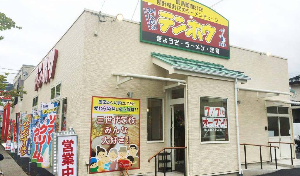 下諏訪湖浜店リニューアルオープン