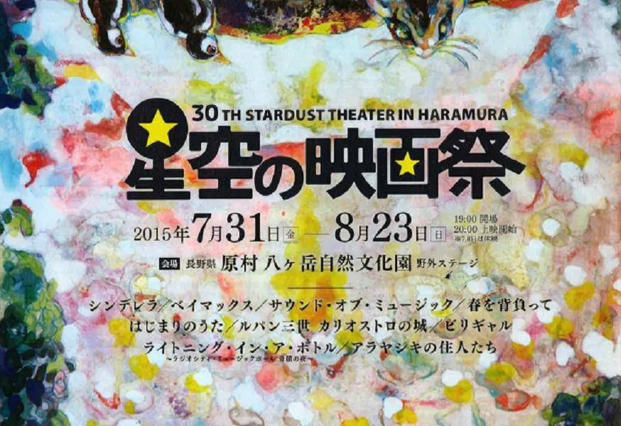 八ケ岳自然文化園【星空の映画祭】開催のお知らせ