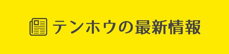【Link】お知らせ/モバイルのみ