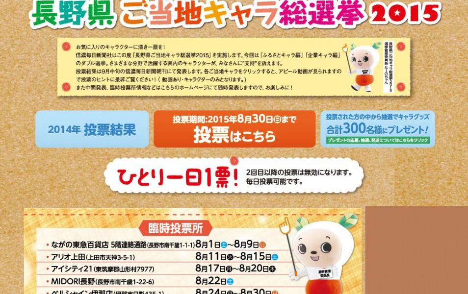 「長野県ご当地キャラ総選挙」に【てんつる君】エントリー!