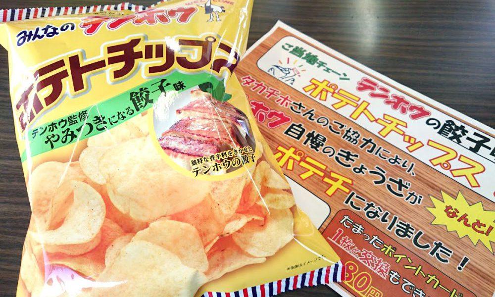 新発売!【テンホウの餃子味 ポテトチップス】