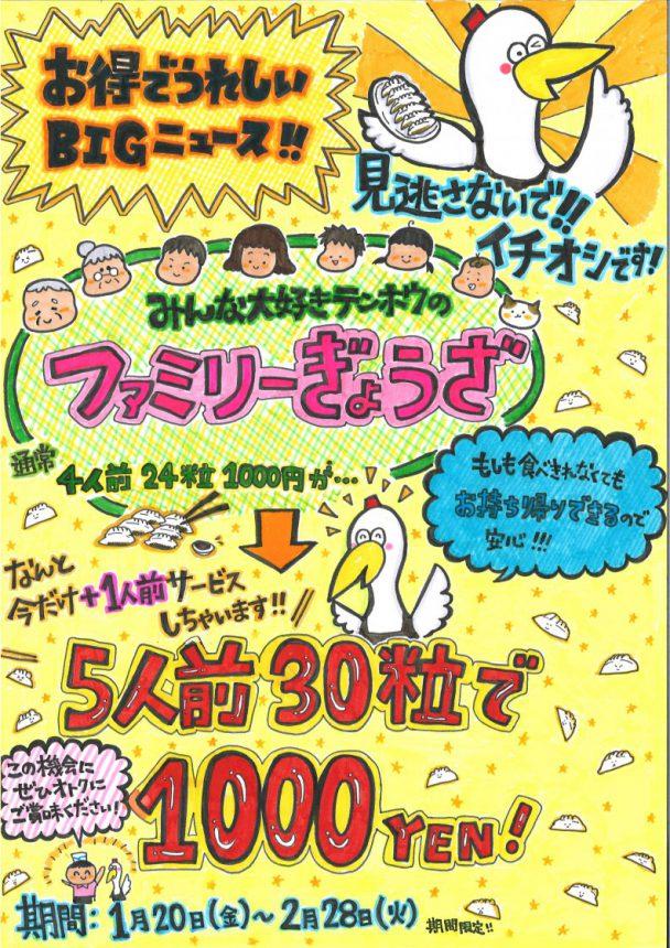 ポップコンテスト2017(09戸田)