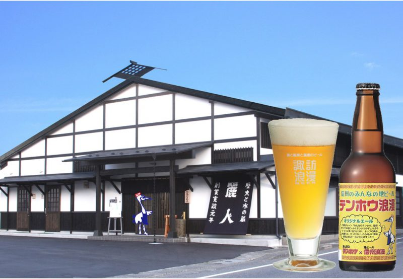 信州諏訪の「地ビール」麗人酒造さんとコラボ【みんなの地ビール テンホウ浪漫】
