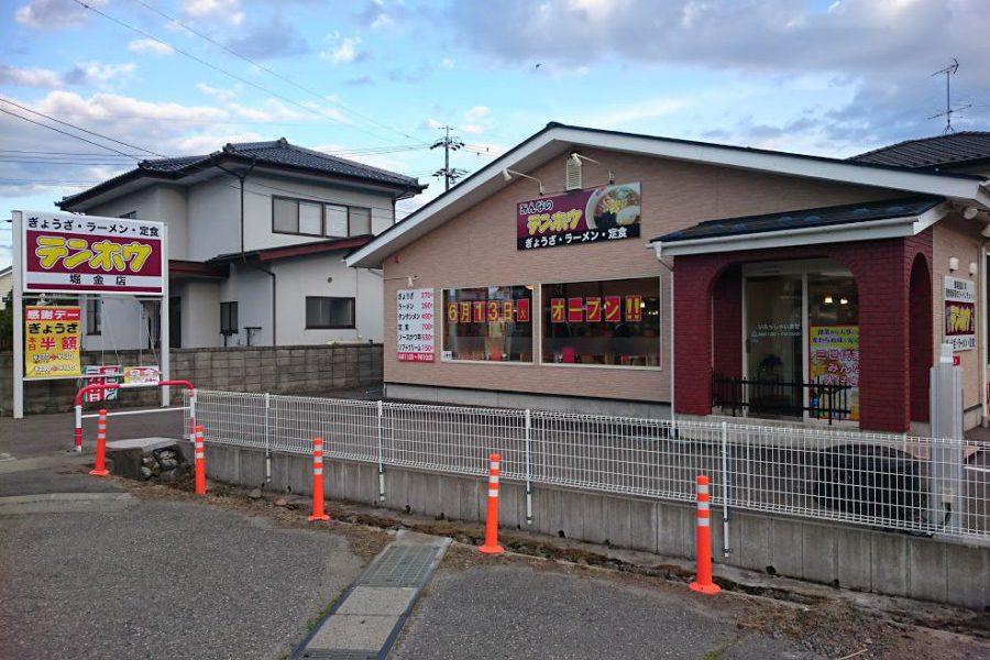 テンホウ 安曇野堀金店オープン!