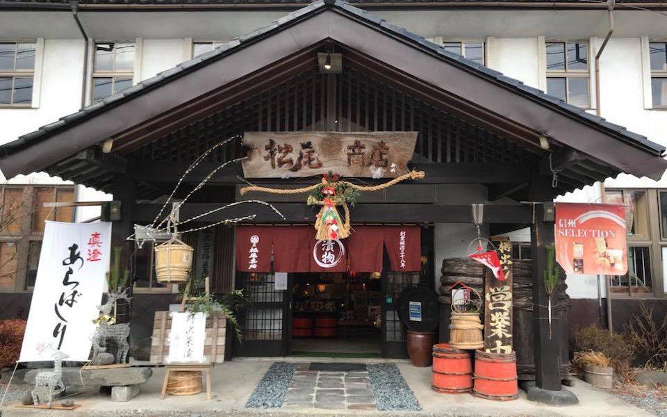 【野沢菜餃子】松尾商店とコラボ!