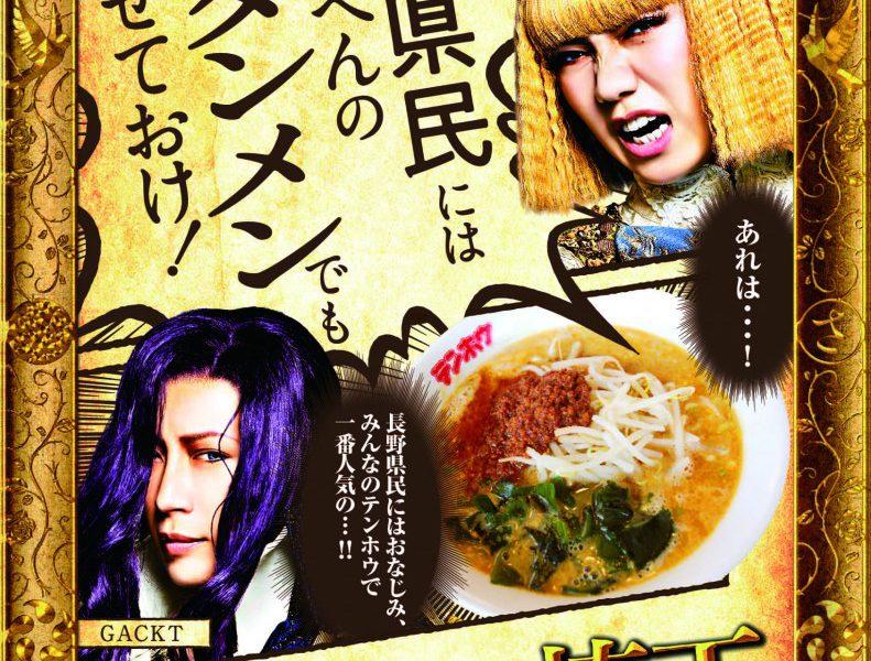 映画【翔んで埼玉】とテンホウのプロモーションコラボ