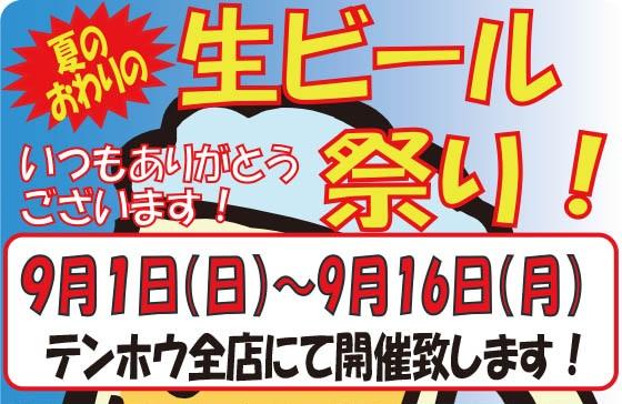 2019年夏の終わりのビール祭り!開催中!