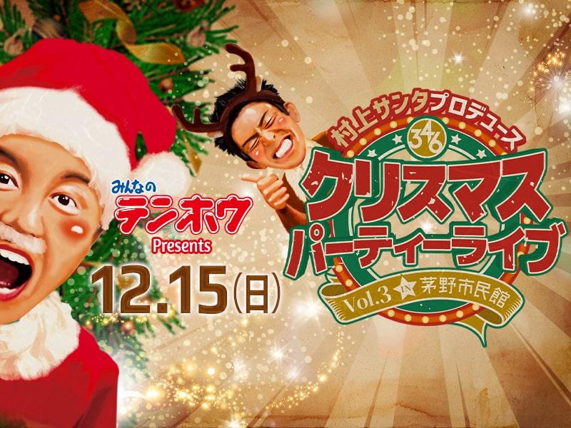三四六クリスマスライブ