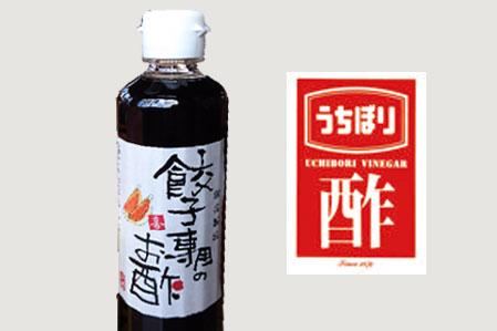 内堀醸造  餃子専用酢