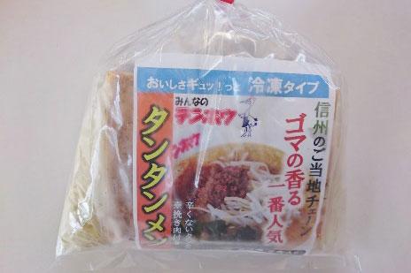 冷凍 タンタンメン