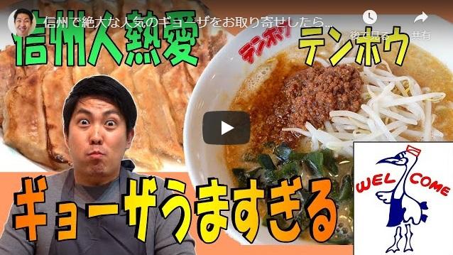 下嶋兄様とコラボ「ホットプレートでの餃子の焼き方」