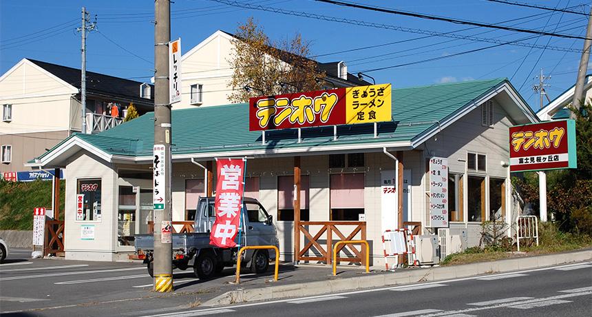 富士見桜ヶ丘店