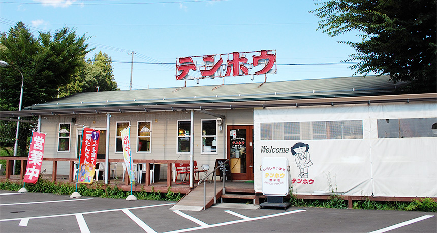 茅野 豊平店