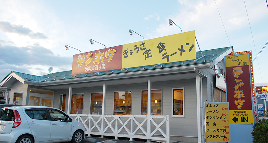 長野市 若槻大通り店