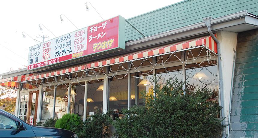松本 追分店