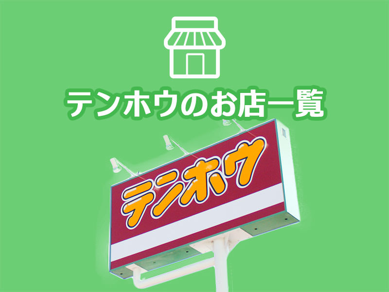 【Link】stores