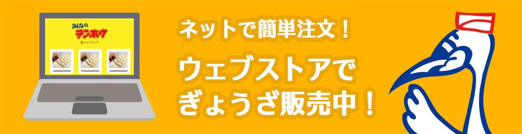 tenhoo.stores.jpで餃子販売中!
