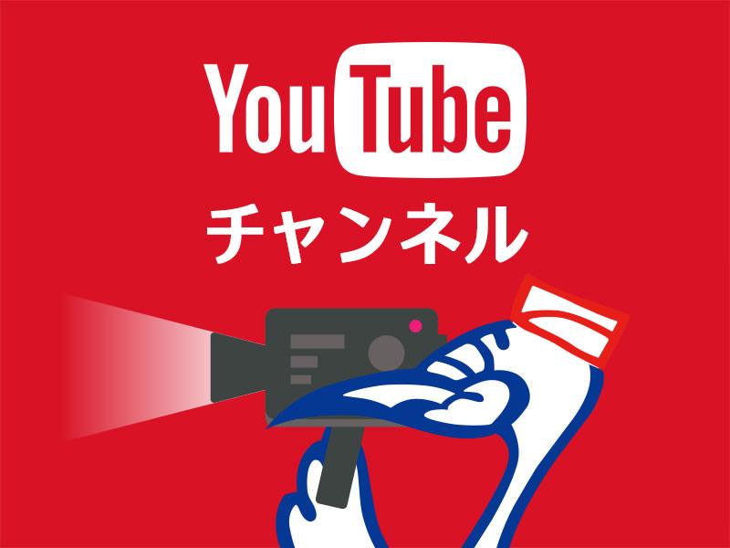 【link】YouTubeチャンネル