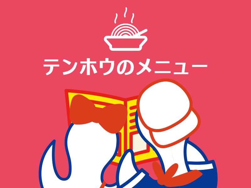 【Link】menu