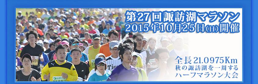 第27回諏訪湖マラソン 「チームテンホウ」参加者募集!