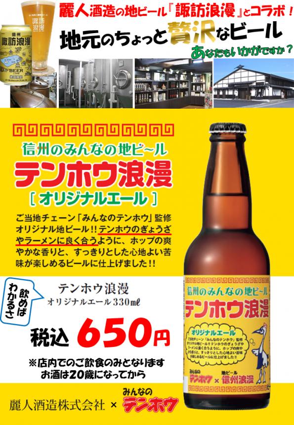 店内POP 縦 地ビール