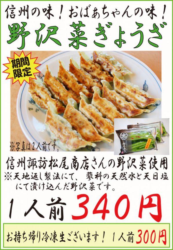 野沢菜ぎょうざ2