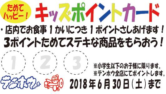 ためてハッピー!【キッズポイントカード】発行中!