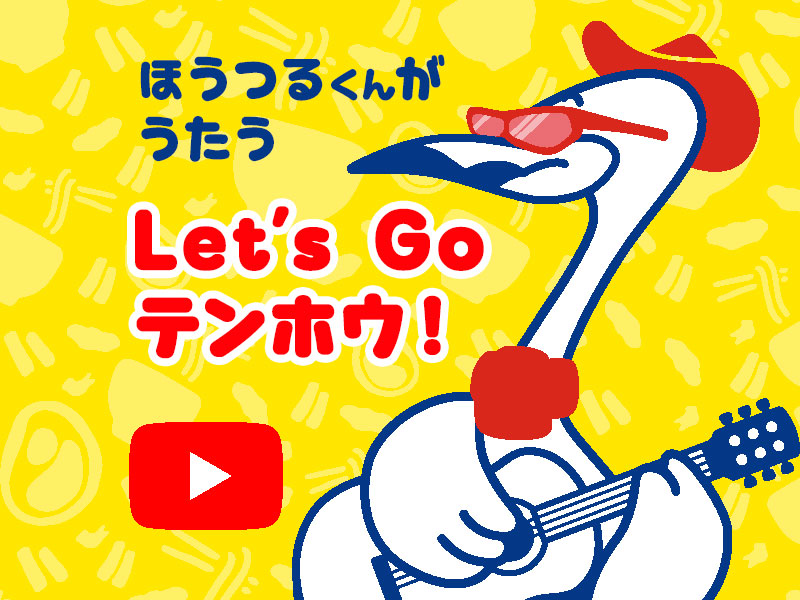 Let's Go テンホウ PV