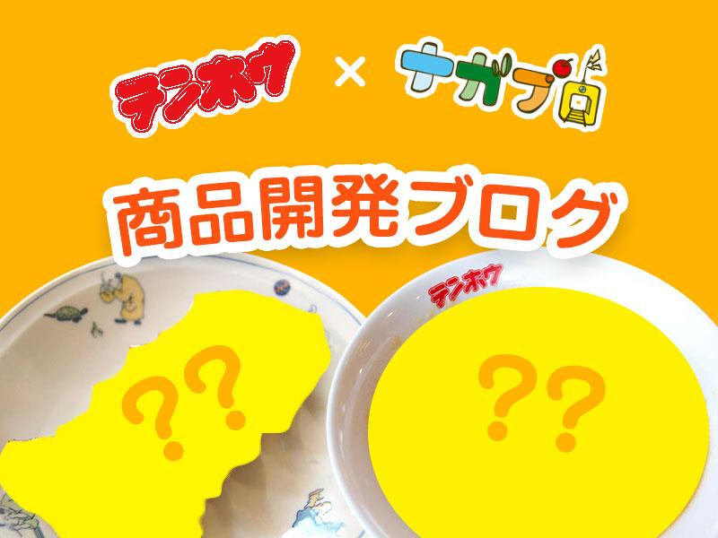 【Link】ナガブロ商品開発