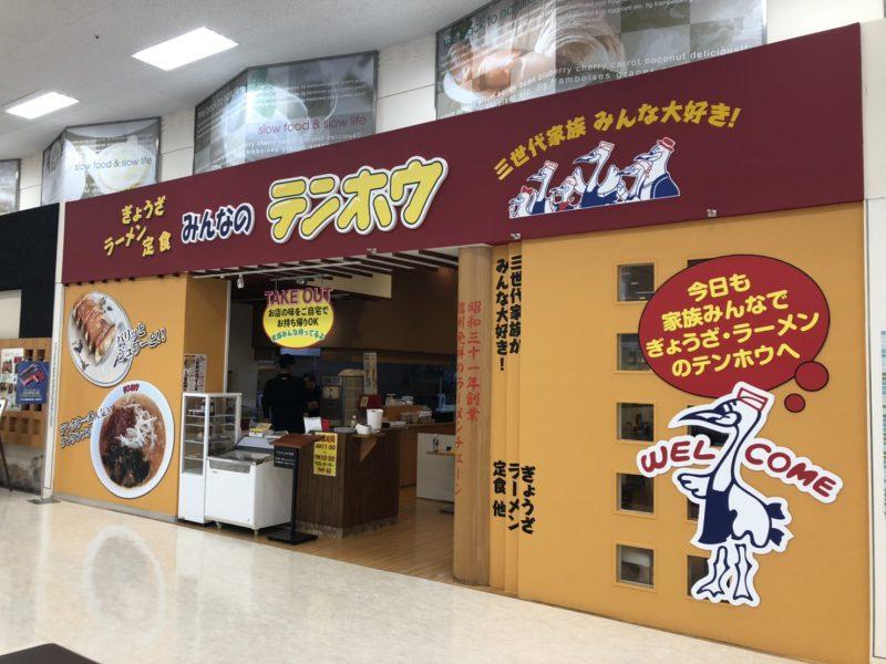 テンホウ イオン上田店オープン!