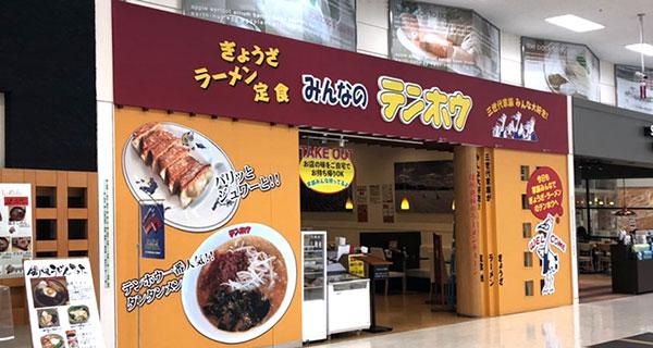 イオン上田店