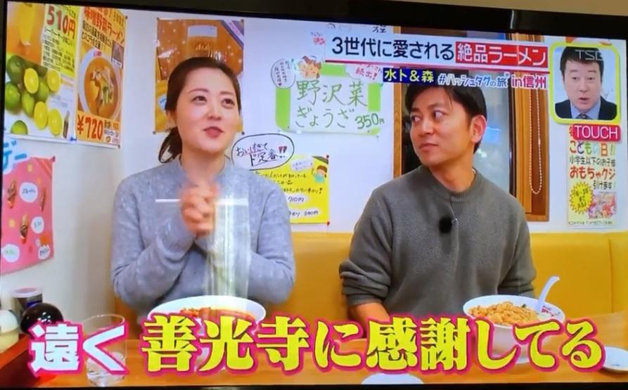 日本テレビ「スッキリ」に出ました「山賊揚げラーメン」について