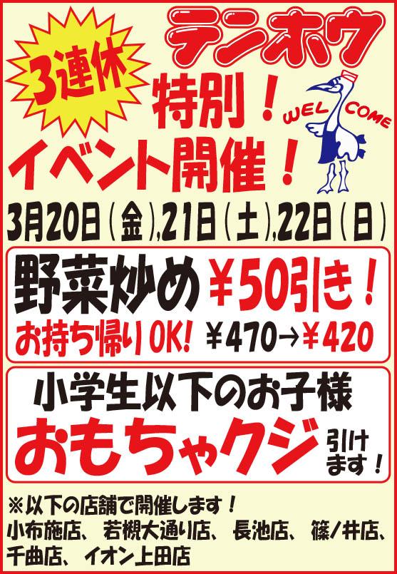 2020年3月イベント長野