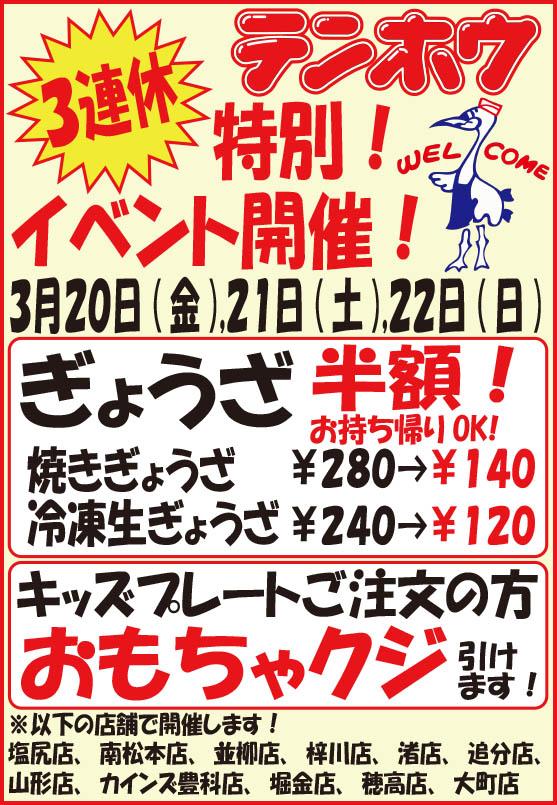 2020年3月イベント松本