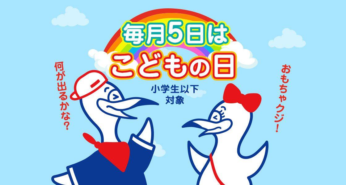 毎月5日は『こどもの日』!!